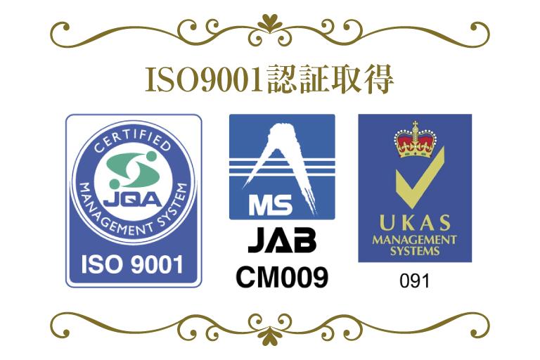 国際規格ISO9001認証取得
