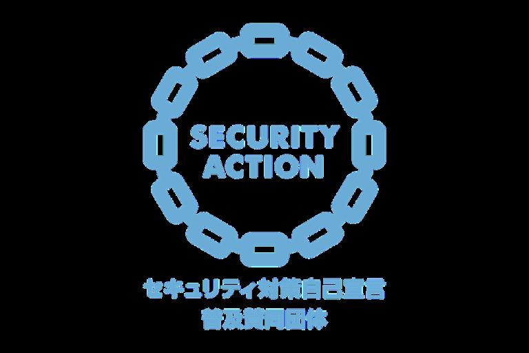 セキュリティアクション普及賛同企業