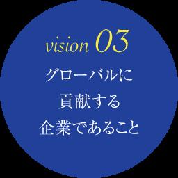 vision 03 グローバルに貢献する企業であること