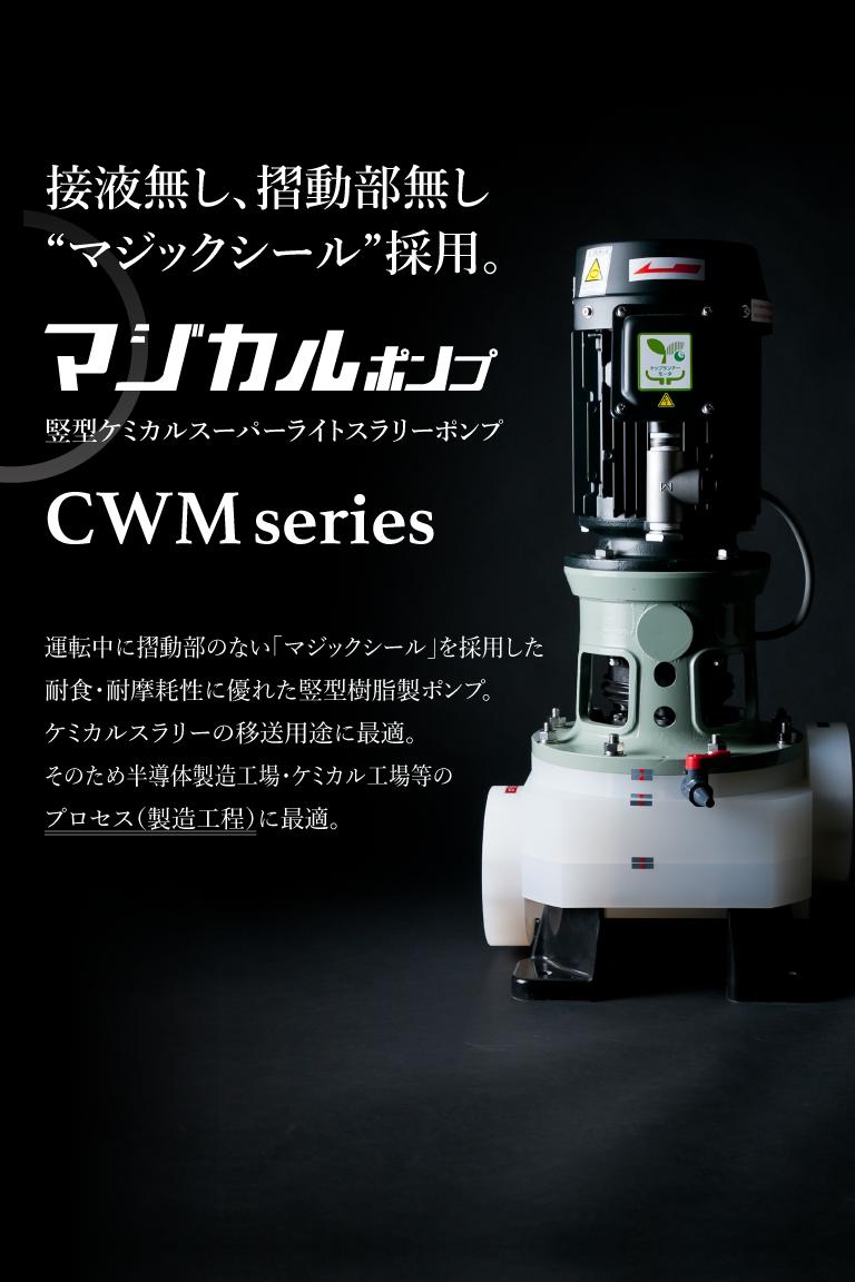"""マジカルポンプ「CWM series」竪型ケミカルスーパーライトスラリーポンプ。接液無し、摺動部無し""""マジックシール""""採用。"""