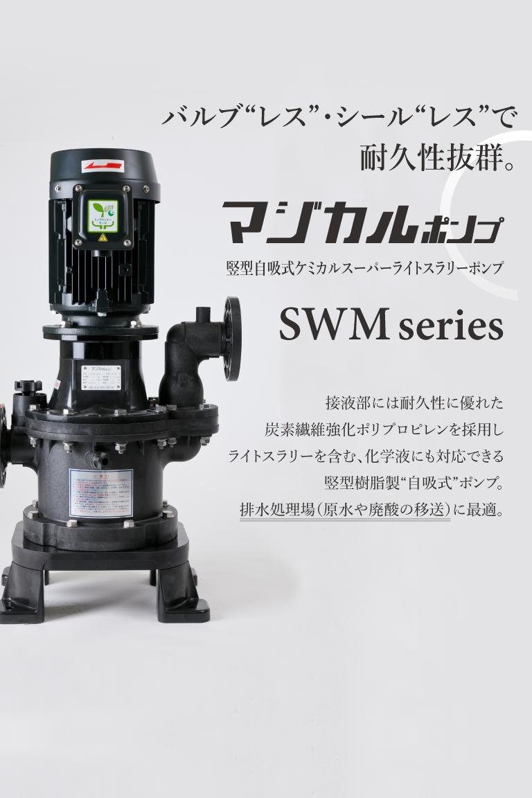 """マジカルポンプ「SWM series」竪型自吸式ケミカルスーパーライトスラリーポンプ。バルブ""""レス""""・シール""""レス""""で耐久性抜群。"""